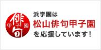 松山俳句甲子園
