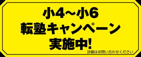 転塾キャンペーン