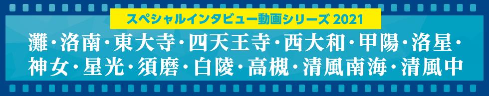 スペシャルインタビュー動画