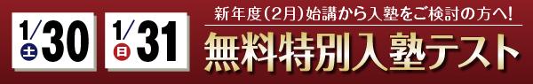 無料特別入塾テスト