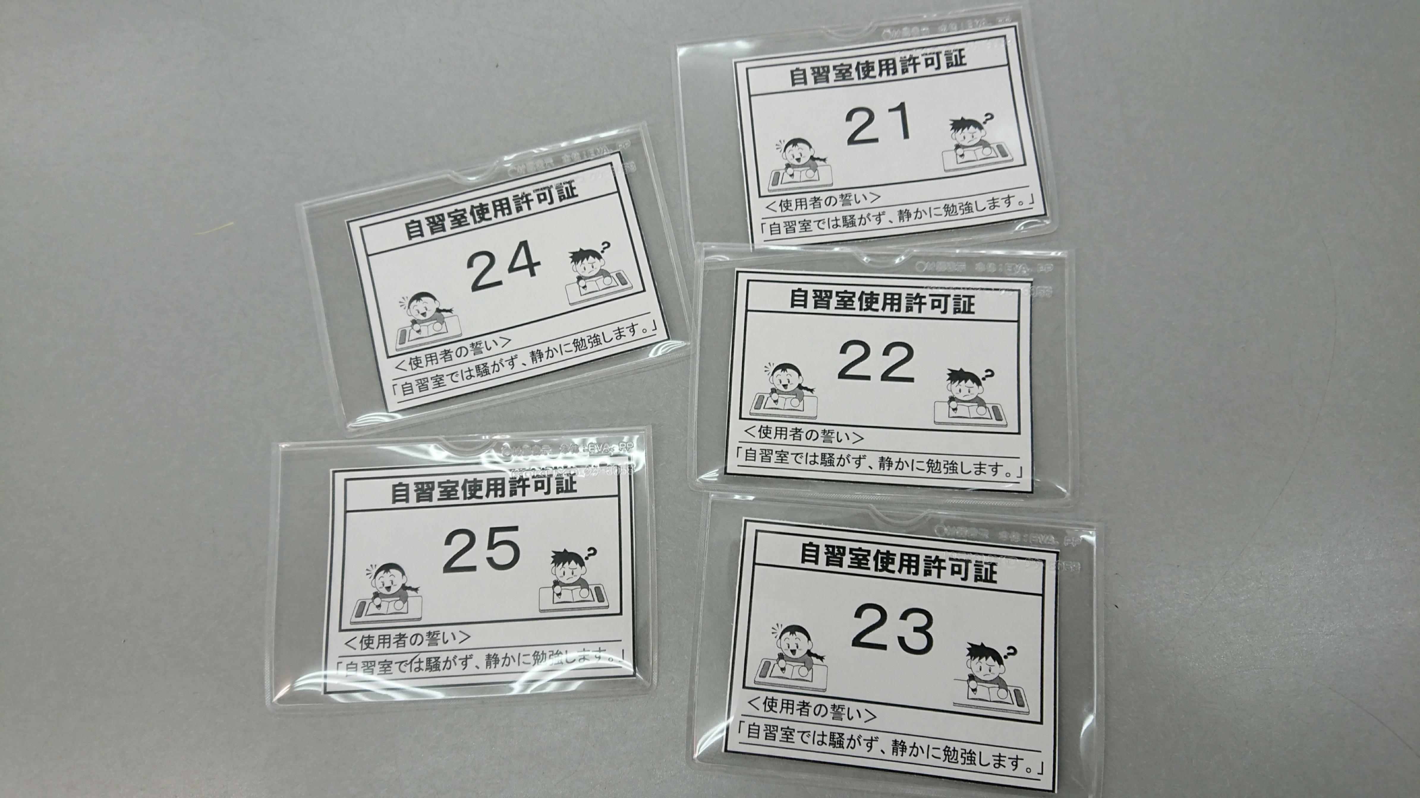 自習室カード