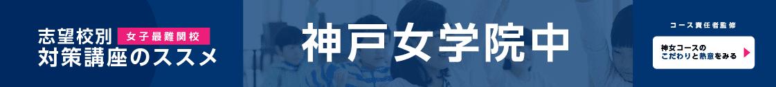 """神戸女学院コース"""""""""""