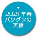 2020年春バツグンの実績