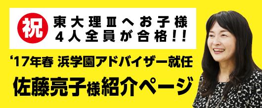 佐藤さん紹介ページ