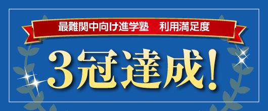 最難関中向け進学塾_利用満足度3冠達成!