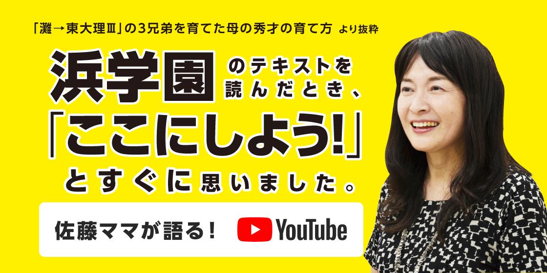 佐藤さんYouTube