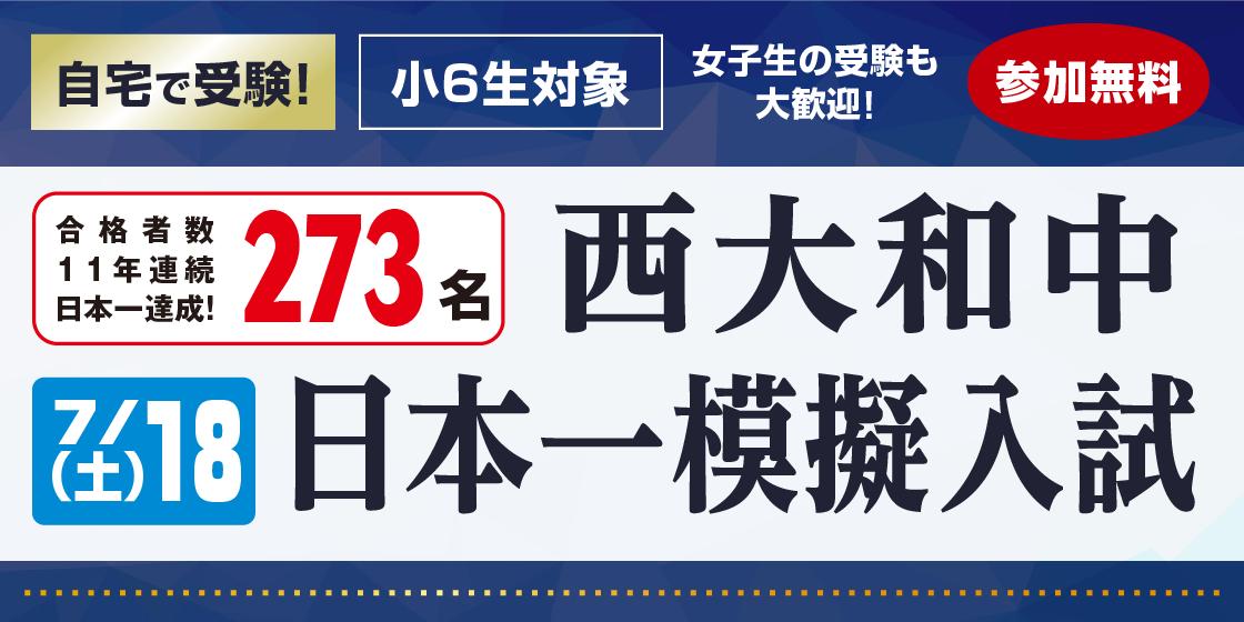 20200718_西大和中日本一模試