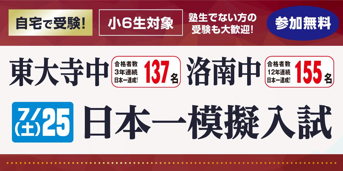 20200725_東大寺_洛南日本一模試