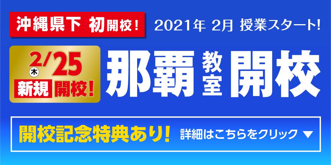 20210225_那覇教室開校
