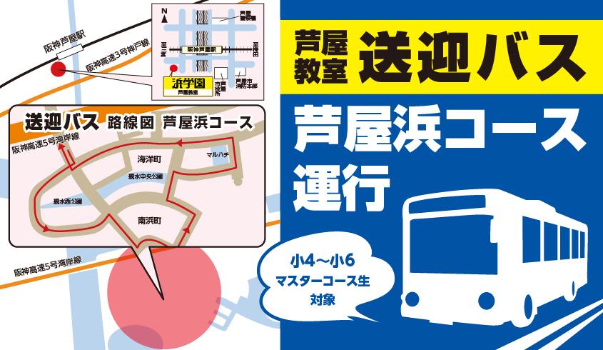 【芦屋】送迎バス