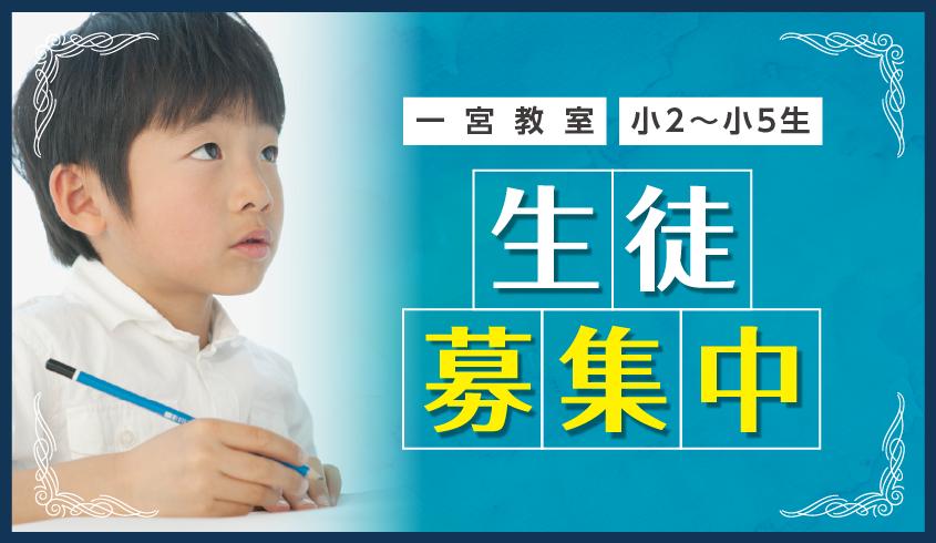 【一宮】生徒募集