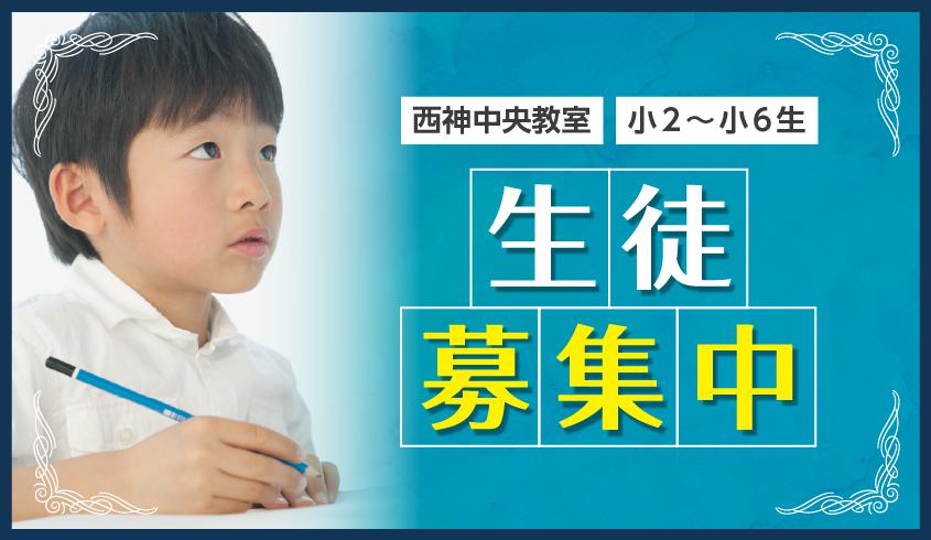 【西神中央】生徒募集
