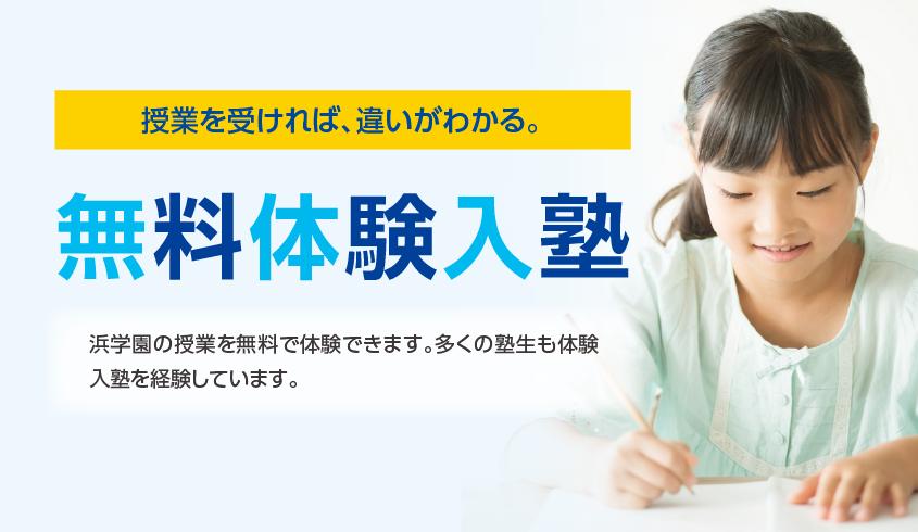 無料体験入塾