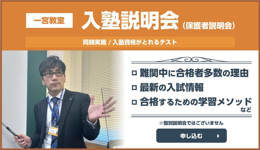 【一宮】入塾説明会