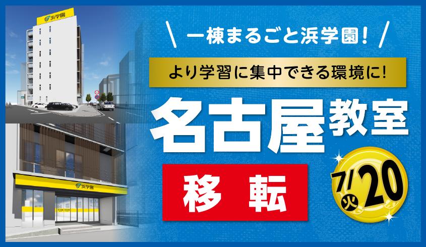 【名古屋】教室移転