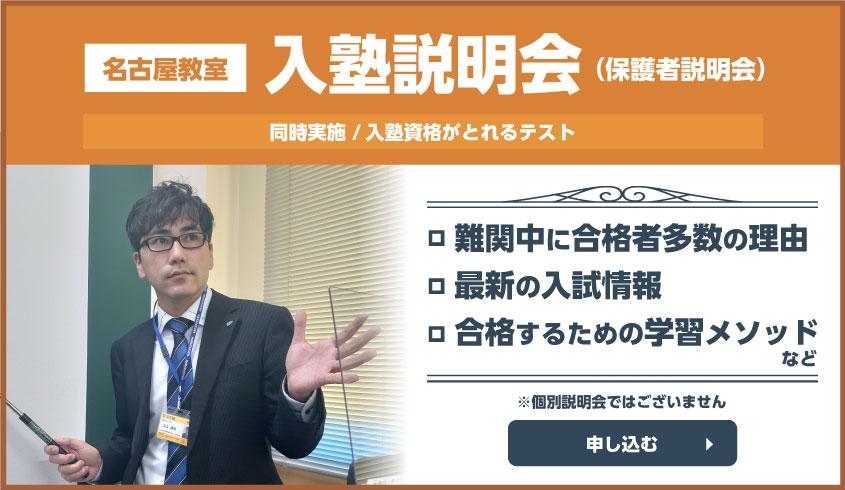 【名古屋】入塾説明会