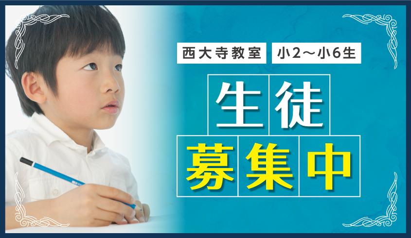 【西大寺】生徒募集