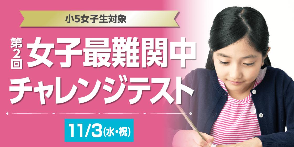 第2回_女子最難関中チャレンジテスト