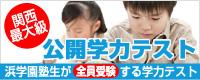 公開学力テスト