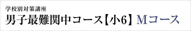 男子最難関中コース