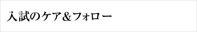 入試のケア&フォロー