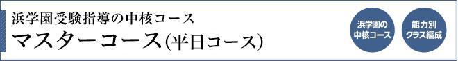 浜学園受験指導の中核コースマスターコース(平日コース)