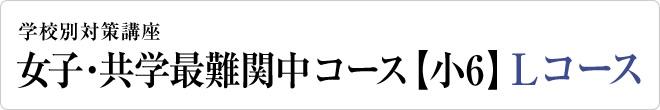 女子・共学最難関中コース