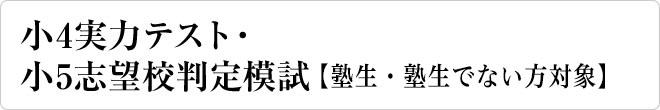小4実力テスト・小5志望校判定模試