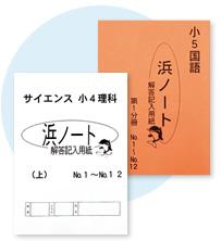 2.浜ノート(家庭学習用のノート)