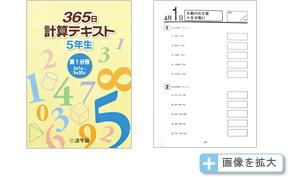 365日計算テキスト 5年生