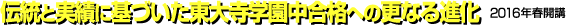 伝統と実績に基づいた東大寺学園中合格への更なる進化