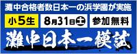 小5第2回「灘中日本一模擬入試」