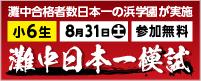 小6第2回「灘中日本一模擬入試」