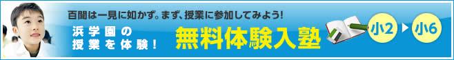 浜学園の学習サイクルを2週間無料体験!無料体験入塾